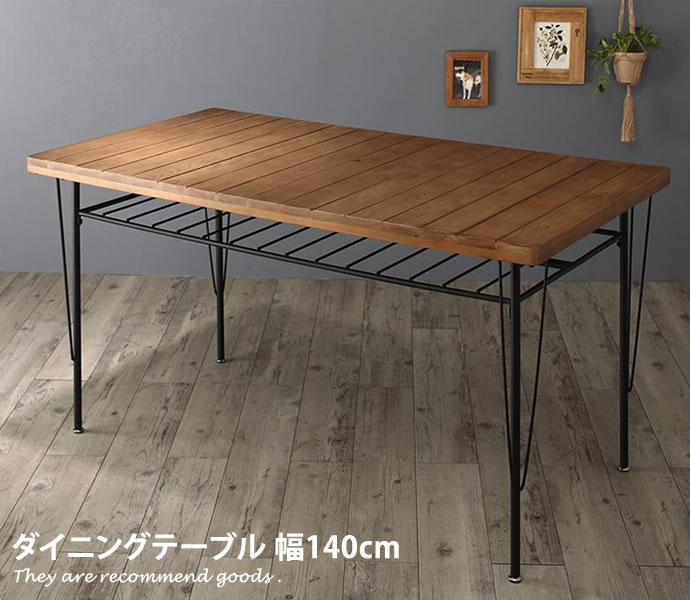 【全品P5倍 4/5 18:00~23:59】 ダイニングテーブル テーブル ブラックスチール ヴィンテージ 140cm パイン ブラック ブラウン