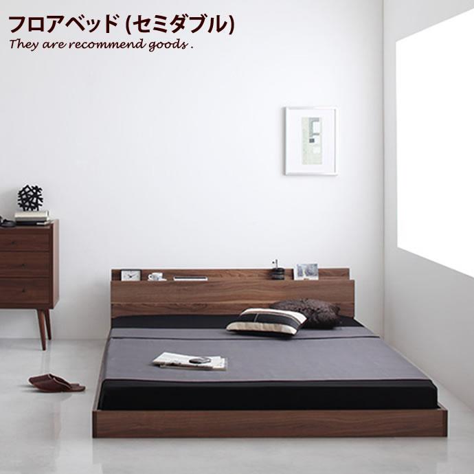 【セミダブル】【フレームのみ】ベッド すのこ ローベット フロアベッド シンプル コンセント マットレス モダン