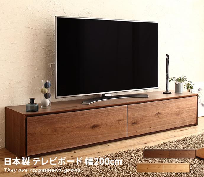 【全品P5倍 4/5 18:00~23:59】 テレビボード 200 日本製 木目 美しい 2カラー オシャレ シンプル ローボード こだわり 立体的