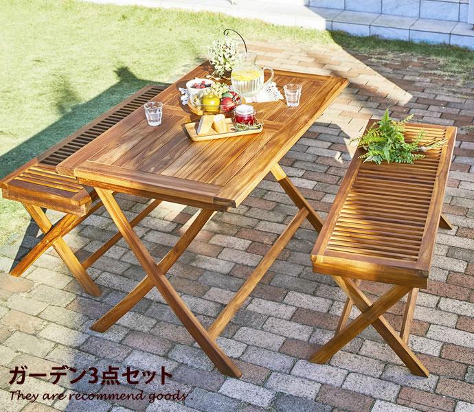 【全品P5倍 4/5 18:00~23:59】 【3点セット】ガーデンセット テーブル ベンチ ガーデンファニチャー コンパクト120 チーク 折りたたみ式