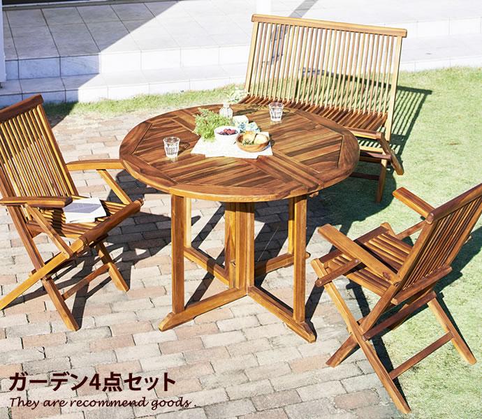 【4点セット】Abelia ガーデンセット テーブル チェア ベンチ いす 折りたたみ チーク 机 庭 ガーデンファニチャー
