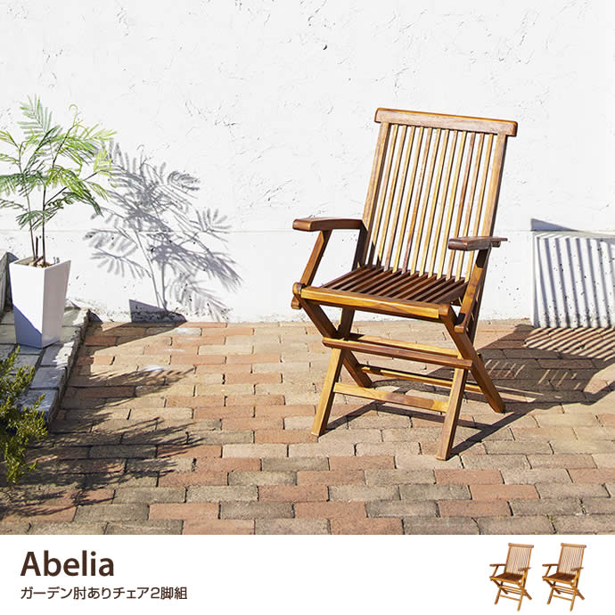 【2脚組】Abelia ガーデンセット ガーデンチェア チェア コンパクト チーク 肘あり いす 折りたたみ