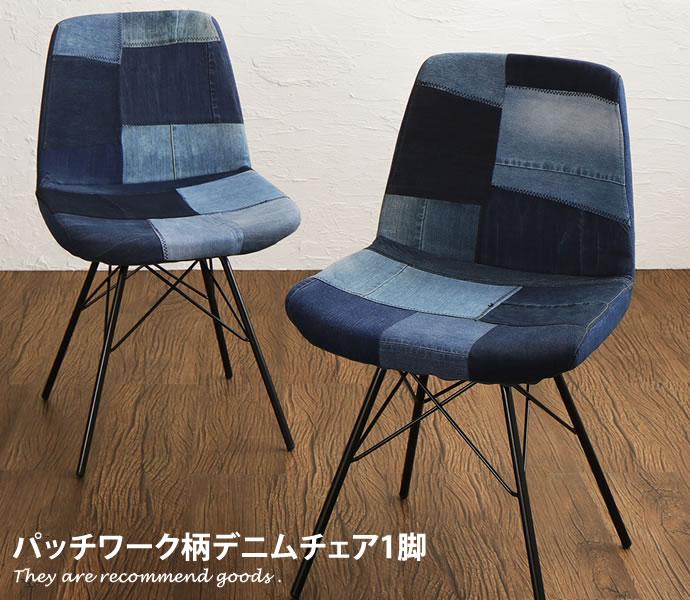 【全品P5倍 4/5 18:00~23:59】 【1脚】デニム チェア 椅子 いす ジーンズ オシャレ 単品 青 ブルー デザイン クール