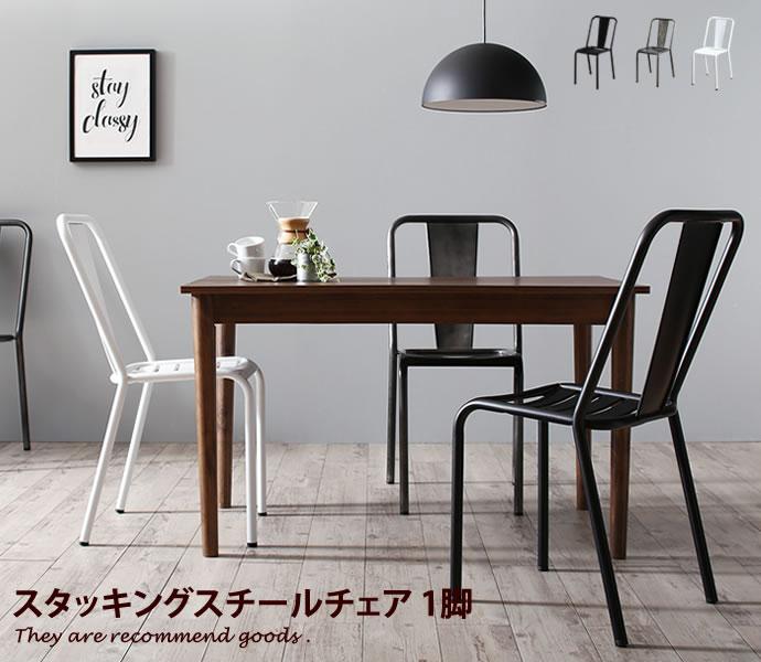 スタッキングチェア チェア 椅子 いす スチール オフィス ダイニング カフェ スチールチェア おしゃれ家具 おしゃれ 北欧 モダン