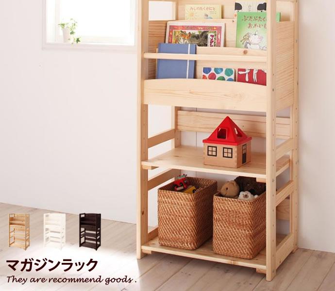 マガジンラック ラック 棚 片付け 教科書 本 シンプル 学校 知育 子ども部屋 天然木 引っ越し 優しい こども 整理 収納