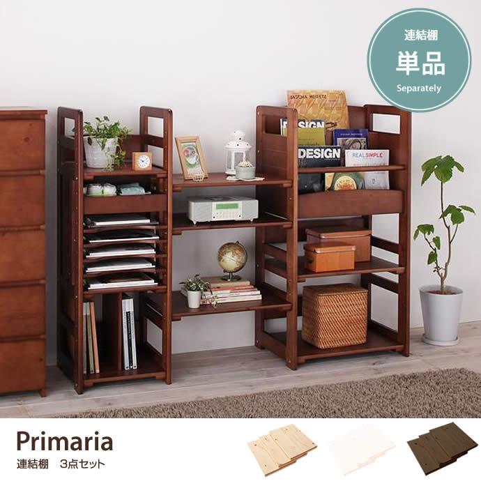 【単品】連結棚 ラック 棚 片付け 接合 シンプル 収納 子ども部屋 優しい 本 天然木 つなげる 整理 シリーズ こども 引っ越し