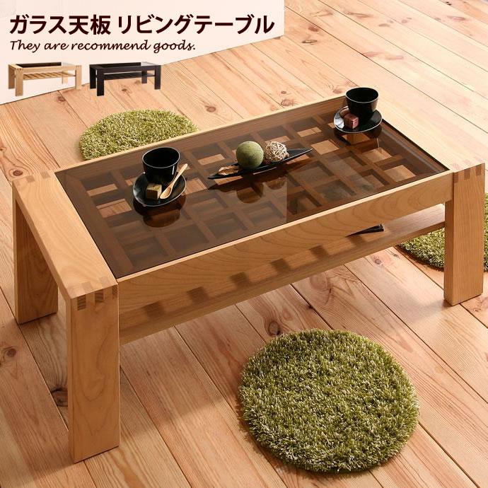 テーブル ローテーブル センターテーブル ガラス ガラステーブル ウェンジブラウン モダン ナチュラル リビングテーブル ロータイプ リビング 天然木 おしゃれ家具 おしゃれ 北欧