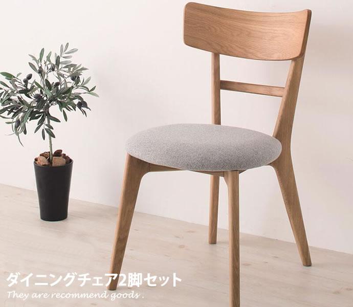 ダイニングチェア チェア 椅子 イス 2脚セット おしゃれ おしゃれ家具 北欧 ダイニングチェアー ダイニング リビング デスクチェア いす インダストリアル 木製 ナチュラル 北欧 モダン アンティーク ヴィンテージ シンプル 新生活 おすすめ