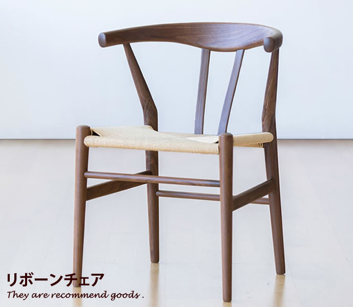【全品P5倍 4/5 18:00~23:59】 デザイナーズ家具 リプロダクト リボーンチェア チェア 椅子 ウォールナット Yチェア ペーパーコード ナチュラル デザイナーズチェア おしゃれ ダイニングチェア イス 北欧デザイン デンマーク 北欧 木製