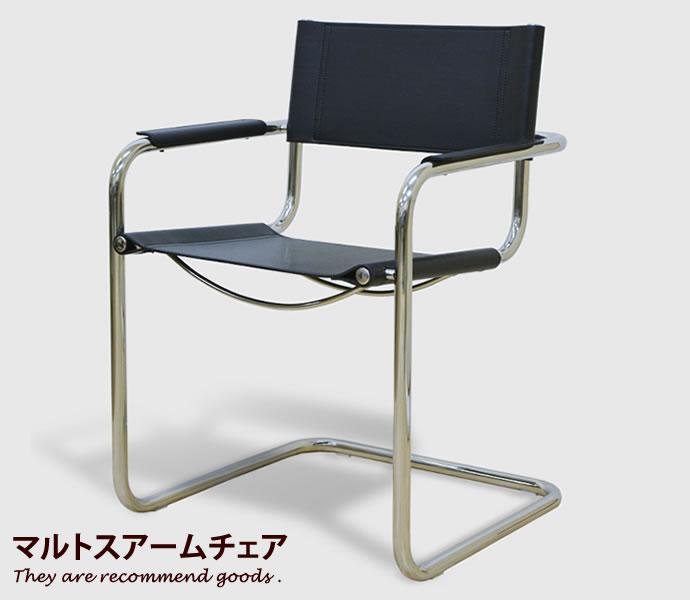 チェア 椅子 アームチェア チェアー パイプ椅子 肘付き デザイナーズチェア マルトスチェア イス デスクチェア 1脚 ダイニングチェア おしゃれ 北欧 ダイニングチェアー マルトスチェア ダイニング リビング 書斎 オフィス 北欧 デザイナーズ モダン シンプル おしゃれ家具