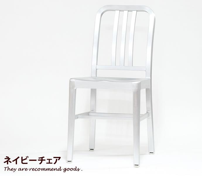 【全品P5倍! 5/25 18:00~23:59】デザイナーズ家具 リプロダクト ネイビーチェア チェア 椅子 おしゃれ アルミ素材 軽量 アルミニウム仕様 アルミニウムシルバー ダイニングチェア アルミニウム スタッキング可能 イス カフェチェア