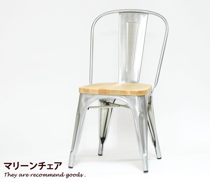 チェア 椅子 ダイニングチェア スチールチェア スチール椅子 チェアー ダイニング リビング 書斎 オフィス エントランス ウッドシート 木製座面 金属製 デザイナーズ家具 おしゃれ家具 おしゃれ 北欧 スタイリッシュ 軽量 マリーンチェア リプロダクト おすすめ モダン