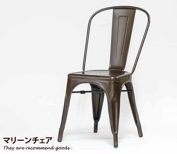 チェア 椅子 ダイニングチェア スチールチェア スチール椅子 チェアー ダイニング リビング 書斎 オフィス エントランス 金属製 デザイナーズ家具 おしゃれ家具 おしゃれ 北欧 スタイリッシュ 軽量 マリーンチェア リプロダクト かっこいい おすすめ モダン