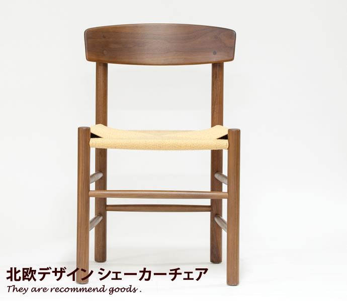 チェア 椅子 ダイニングチェア チェアー いす イス 木製チェア おしゃれ家具 デザイナーズ家具 おしゃれ 食卓 ダイニング リビング デザインチェア シェーカーチェア 北欧 ナチュラル モダン デザイナーズ アンティーク シンプル リプロダクト ボーエ・モーエンセン