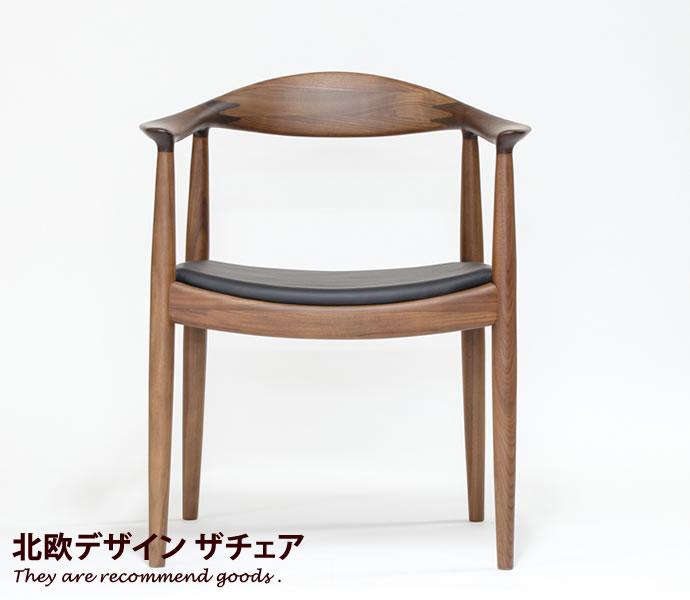 チェア 椅子 ダイニングチェア チェアー いす イス 木製チェア おしゃれ家具 デザイナーズ家具 おしゃれ 食卓 ダイニング リビング デザインチェア シェーカーチェア 北欧 ナチュラル モダン デザイナーズ アンティーク シンプル リプロダクト ハンス・J・ウェグナー