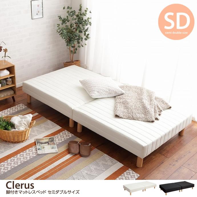 [セミダブル][ボンネルコイルマットレス]マットレス マットレスベッド ベッド 脚付き セミダブル 分割 アイボリー ソファ 95cm 簡単組立 セミダブルベット ブラック ボンネルコイル bed
