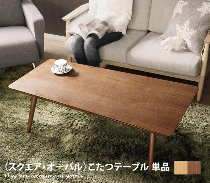 【オーク】[オーク]こたつテーブル こたつ 台形 オーバル テーブル 折り畳み オーク フラットヒーター 木製 リビングテーブル ウォールナット おしゃれ家具 おしゃれ 北欧 モダン