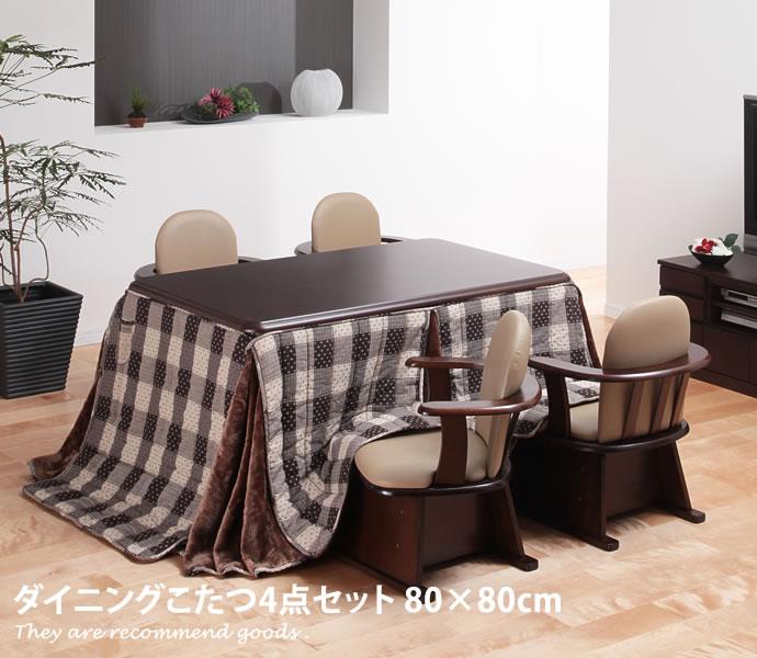 [80×80cm]ダイニングこたつセット ダイニングこたつ こたつ こたつセット オシャレ 可愛い 4点セット 肘掛け椅子 おしゃれ家具 おしゃれ 北欧 モダン