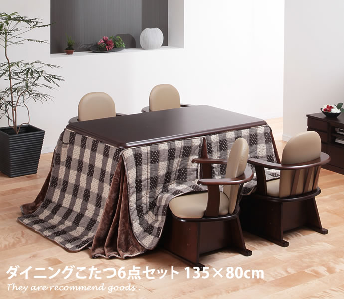 [135×80cm]ダイニングこたつセット ダイニングこたつ こたつ こたつセット 可愛い 6点セット オシャレ 肘掛け椅子 おしゃれ家具 おしゃれ 北欧 モダン