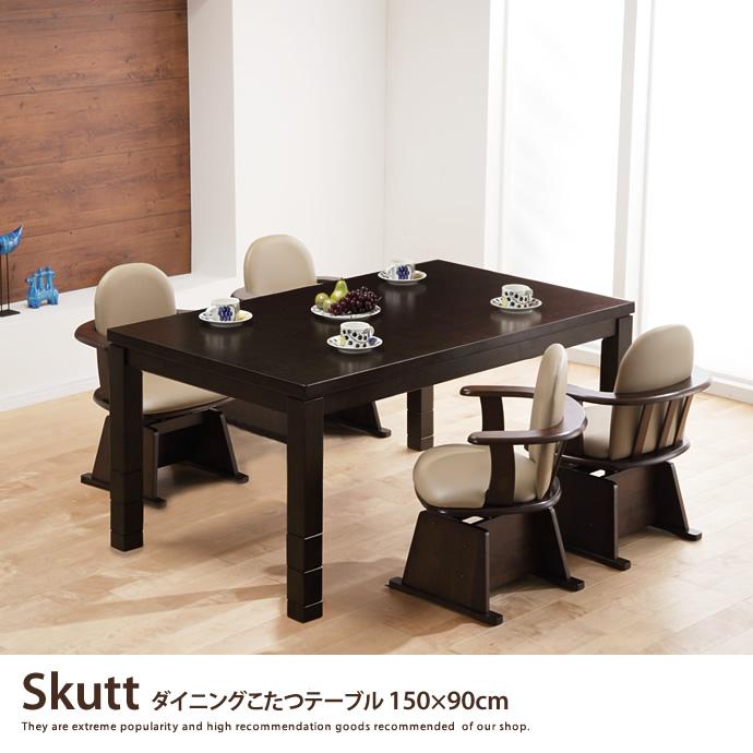 Chic Simple Dining Kotatsu Table Japanese Kotatsu Table Dining Table Table  Height Adjustment