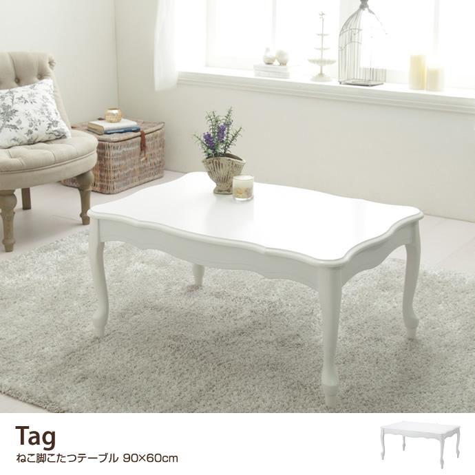 Tag こたつ こたつテーブル テーブル 90×60 ねこ脚 石英管ヒーター 一人暮らし 中間スイッチ 可愛い コンパクト