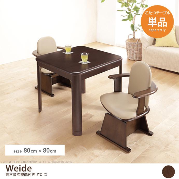Weide ダイニングこたつ こたつテーブル ダイニングテーブル 80×80 高さ調節 継ぎ脚 中間スイッチ 石英管ヒーター 人感センサー