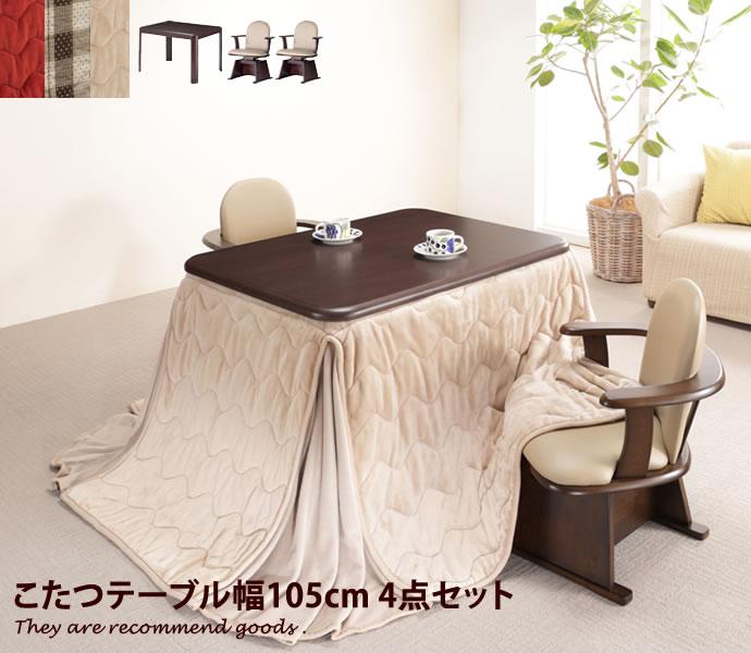 Eule ダイニングこたつ こたつセット こたつテーブル ダイニングテーブル 中間スイッチ 高さ調節 人感センサー 105×80 椅子 継ぎ脚 石英管ヒーター おしゃれ家具 おしゃれ 北欧 モダン