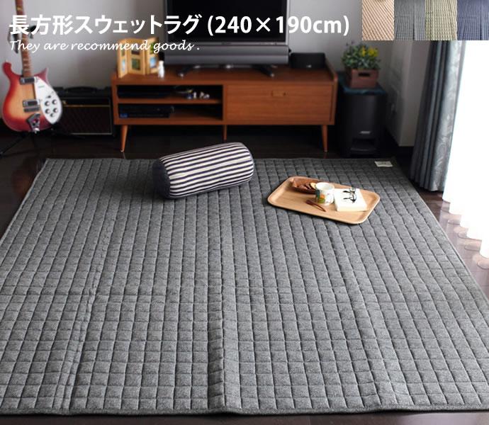 【240cm×190cm】ラグ ラグマット スウェット 丸洗い 洗える 滑り止め 軽量 床暖 ホットカーペット対応 おしゃれ家具 おしゃれ 北欧 モダン