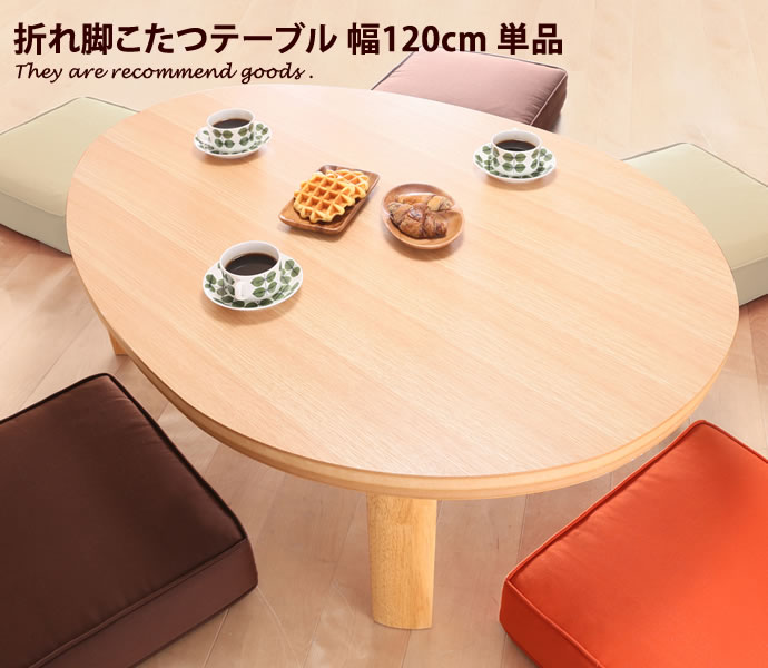【全品P5倍 4/5 18:00~23:59】 【幅120cm】こたつ テーブル 折れ脚 エッグ型 ビーンズ型 ブラウン ユニーク フラットヒーター オシャレ ナチュラル 曲線 スマート 愛らしい