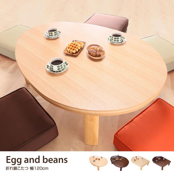 【幅120cm】こたつ テーブル 折れ脚 エッグ型 ビーンズ型 ブラウン ユニーク フラットヒーター オシャレ ナチュラル 曲線 スマート 愛らしい
