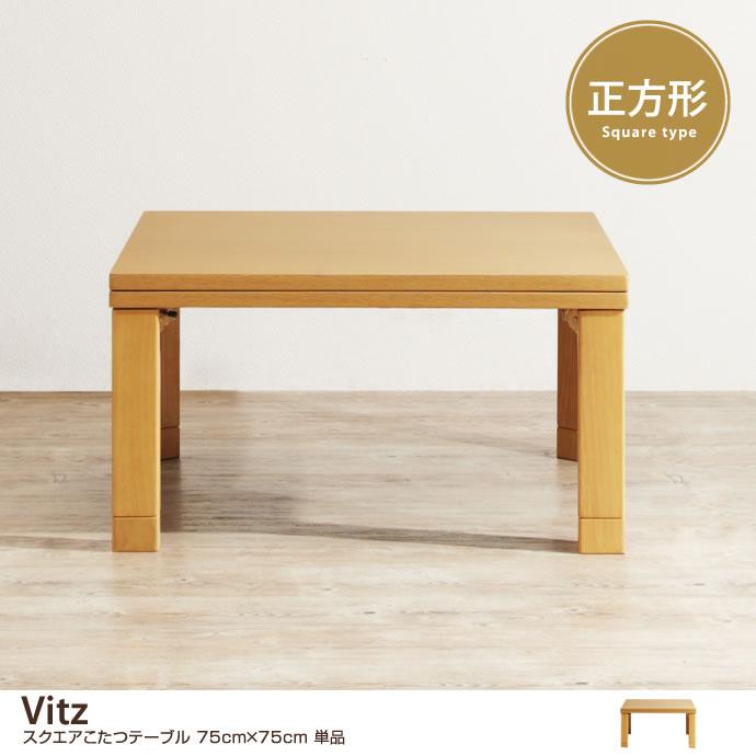 こたつテーブル テーブル スクエア シンプル 天然木 vitz ヴィッツ ラバーウッド