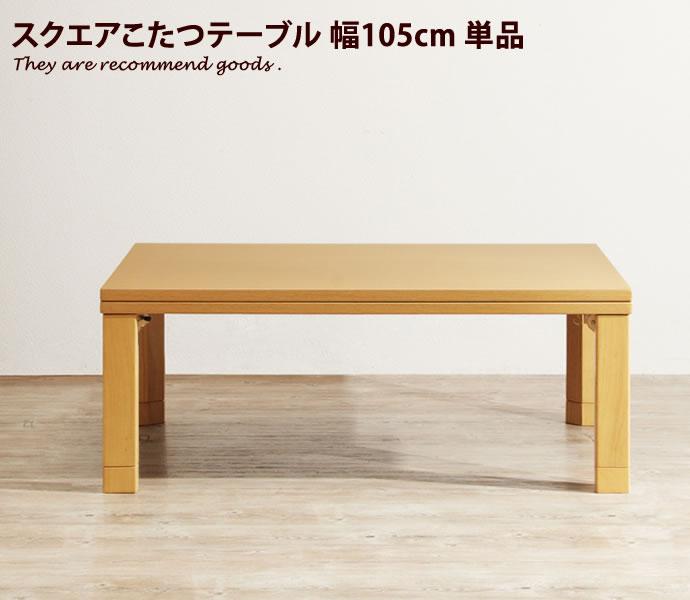 【全品P5倍 4/5 18:00~23:59】 こたつテーブル テーブル スクエア シンプル 天然木 vitz ヴィッツ ラバーウッド