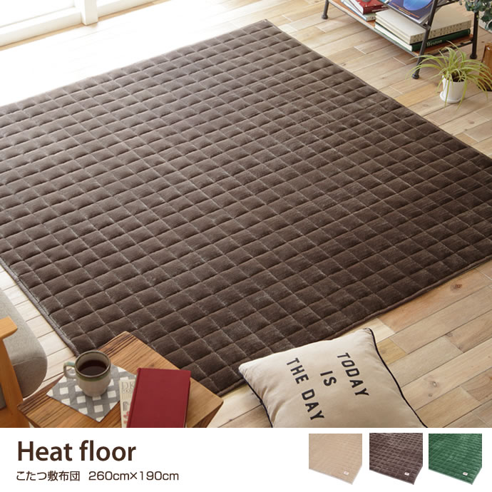 【260cm×190cm】こたつ敷布団 保湿綿入り フランネル 床暖房 ホットカーペット シンプル なめらか ベージュ ふわふわ グリーン 長方形 チャコールグレー