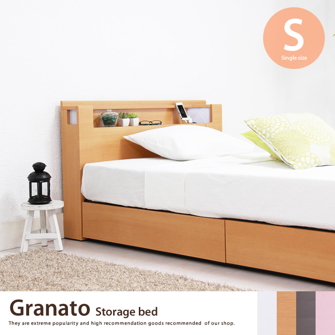 【シングル】【オリジナルポケットコイル】Granato 引出し収納付きベッド シングル ベッド オシャレ シンプル コンセント付 引出し 化粧加工 収納付きベッド 木製 棚付き