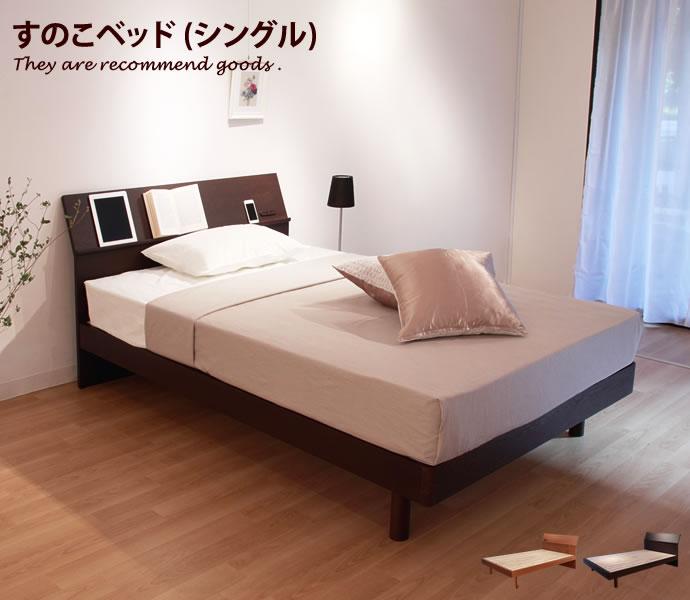 【シングル】【フレームのみ】 Ketzer すのこベッド シングル ベッド タモ材 ベッド下収納 収納付き 木製 シンプル コンセント付 すのこ 化粧加工