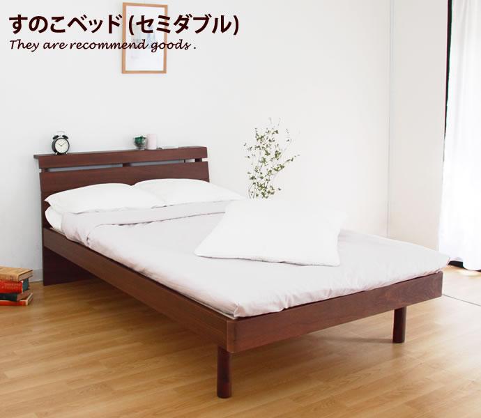 【全品P5倍 4/5 18:00~23:59】 【セミダブル】【フレームのみ】Caesar すのこベッド セミダブル ベッド コンセント付 収納付き 棚付き 天然木 すのこ ベッド下収納 ウォールナット