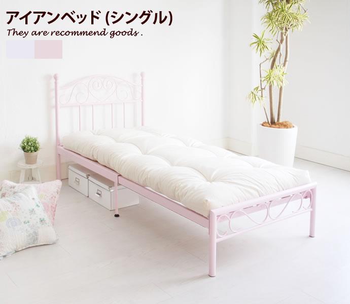 【シングル】【フレームのみ】Ragazza アイアンベッド シングル パイプベッド オシャレ ベッド ガーリー 伸縮式 収納 可愛い すのこ ベッド下収納