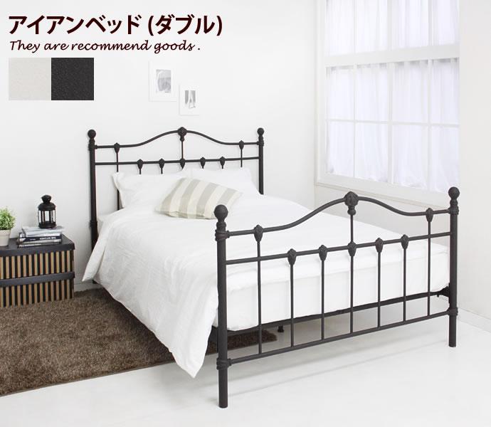 【全品P5倍 4/5 18:00~23:59】 【ダブル】【フレームのみ】Camino アイアンベッド ダブル パイプベッド ベッド 可愛い ベッド下収納 収納 すのこ オシャレ ヨーロッパ