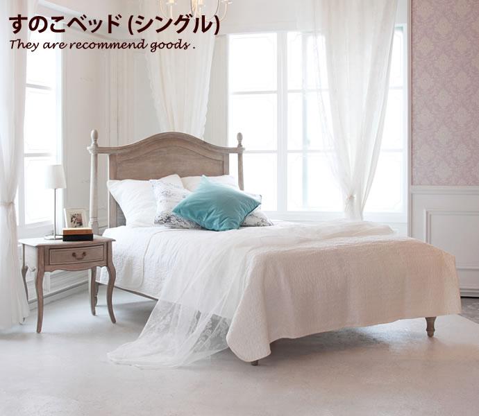 【シングル】【フレームのみ】 ベッド ベット シングルベッド ベッドフレーム フレーム おしゃれ ベッド下収納 リビング おしゃれ家具 北欧 モダン 木製すのこベッド アンティーク 姫系 レトロ