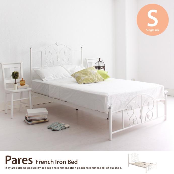 【シングル】【フレームのみ】Pares アイアンベッド シングル アイアン エレガント 姫系 ヨーロピアン シンプル ベッド ホワイト すのこベッド すのこ