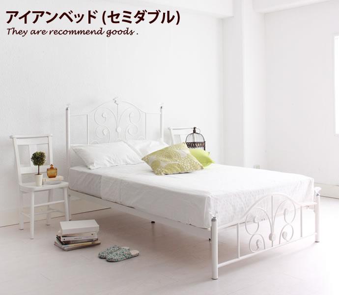 【セミダブル】【フレームのみ】Pares アイアンベッド セミダブル アイアン シンプル すのこ ホワイト ベッド ヨーロピアン エレガント すのこベッド 姫系