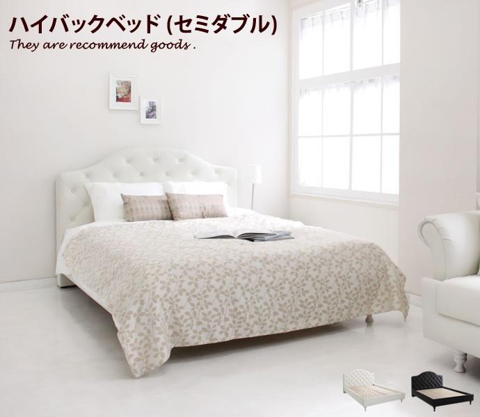 【セミダブル】【フレームのみ】 ベッド ベット セミダブルベッド ベッドフレーム フレーム おしゃれ ハイバックベッド 寝室 おしゃれ家具 北欧 モダン 木製すのこベッド アンティーク 姫系 レトロ