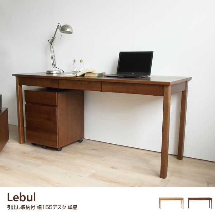 Lebul シンプルデスク 155cm デスク 机 ナチュラル 木製 勉強机 天然木 ブラウン 引出し付 シンプル
