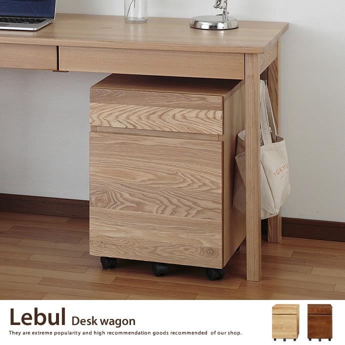 Lebul デスクワゴン ワゴン 収納 木製 ブラウン ナチュラル シンプル キャスター付 天然木