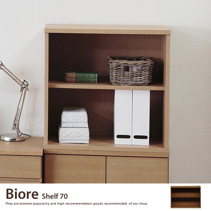 Biore シェルフ 70cm 棚 収納棚 ナチュラル シンプル 可動棚 ブラウン オープン収納