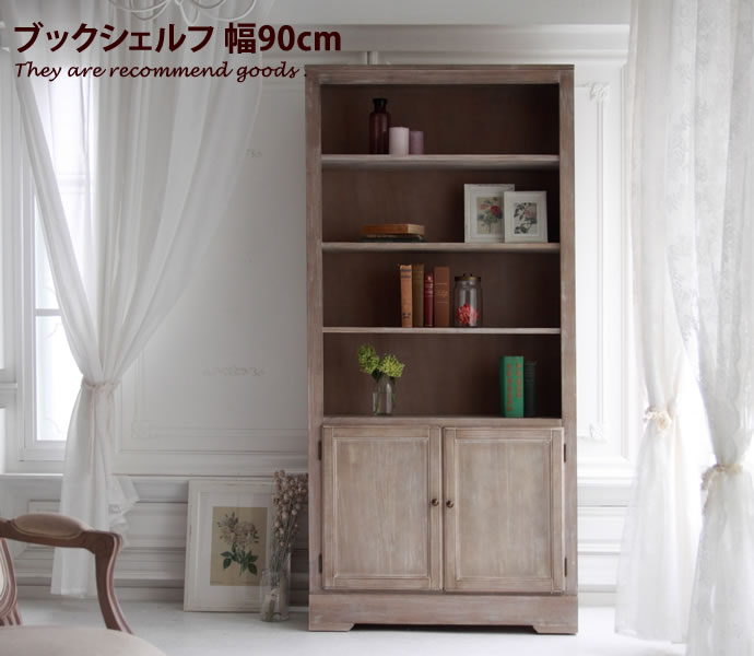 【全品P5倍! 5/25 18:00~23:59】Shabby chic Bookshelf 90 本棚 シャビーシック 棚 エレガント 90cm 木製 書棚 アンティーク 引出し付