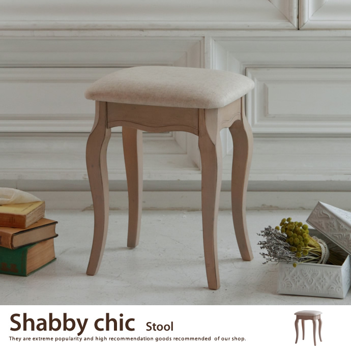Shabby chic Stool スツール コンパクト シャビーシック チェア 木製 アンティーク エレガント