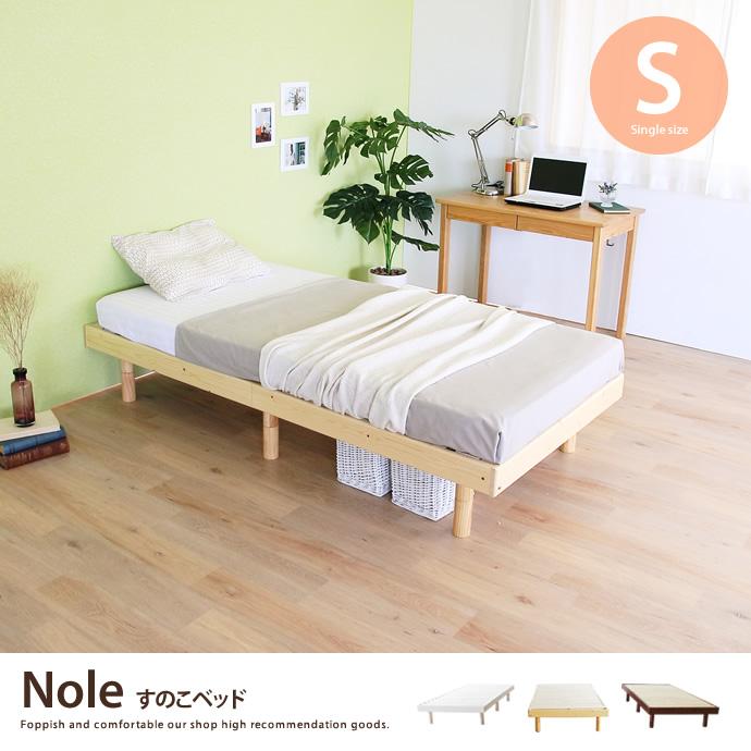【シングル】【オリジナルポケットコイル】Nole すのこベッド シングル すのこ ベッド 高さ調節 木製 収納 シンプル