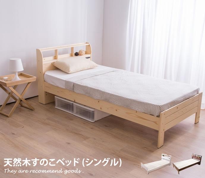【全品P5倍! 5/25 18:00~23:59】【シングル】【フレームのみ】シングルベッド すのこベッド 天然木 シンプル ホワイト ナチュラル ウォールナット スッキリ