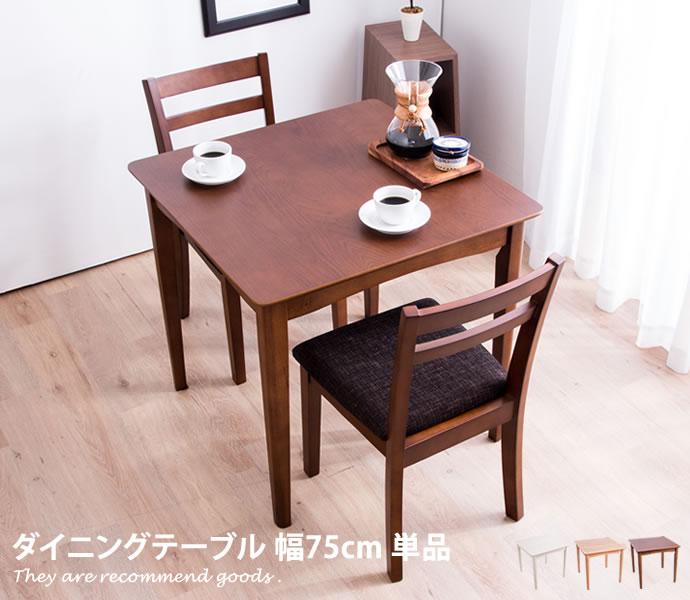 2人用 ダイニングテーブル 単品 テーブル 天然木 木製 シンプル おしゃれ ナチュラル コンパクト センターテーブル 北欧 おしゃれ家具 モダン デザイン